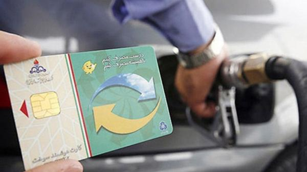 طرح اختصاص سهمیه بنزین به خانوارهای فاقد خودرو در سال ۱۴۰۰,بنزین