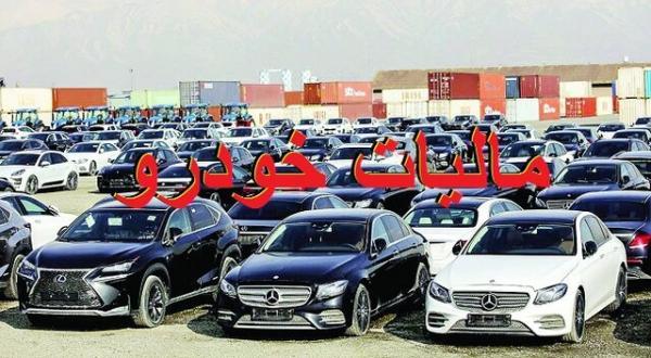 خودروهای بالای یک میلیارد تومان مشمول مالیات,مالیات برای خودروهای لوکس