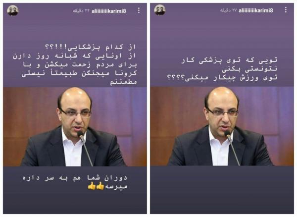 علی کریمی,اظهارات تند علی کریمی بعد از انتخابات فدراسیون
