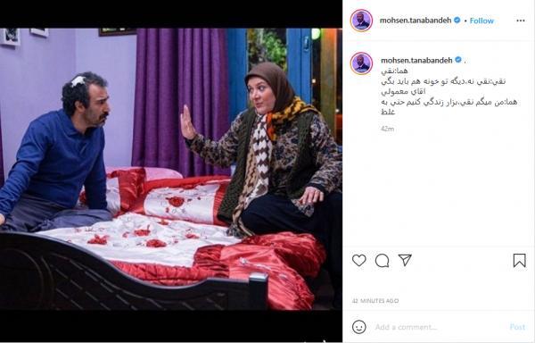 محسن تنابنده,سریال پایتخت