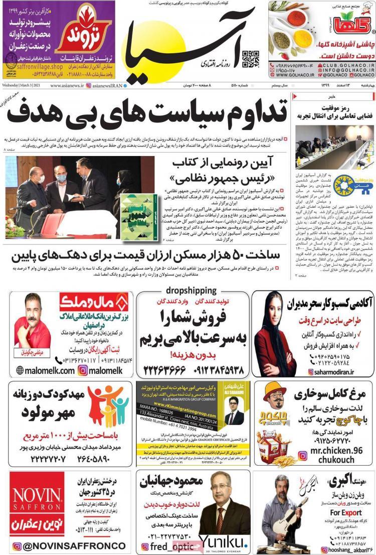 عناوین روزنامه های اقتصادی دوشنبه 11 اسفند 1399,روزنامه,روزنامه های امروز,روزنامه های اقتصادی