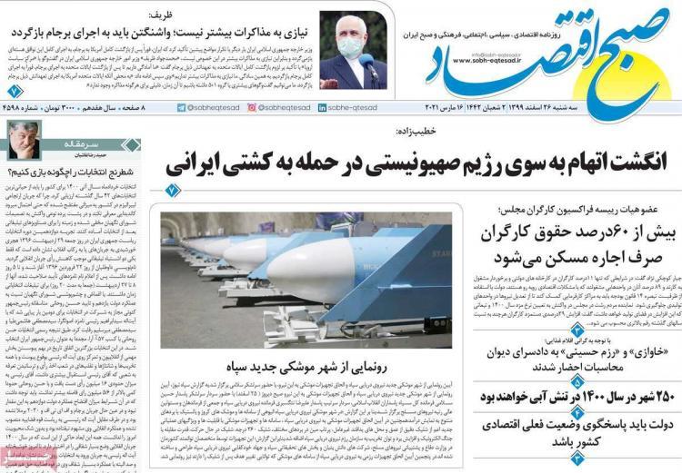عناوین روزنامه های اقتصادی سهشنبه 26 اسفند 1399,روزنامه,روزنامه های امروز,روزنامه های اقتصادی