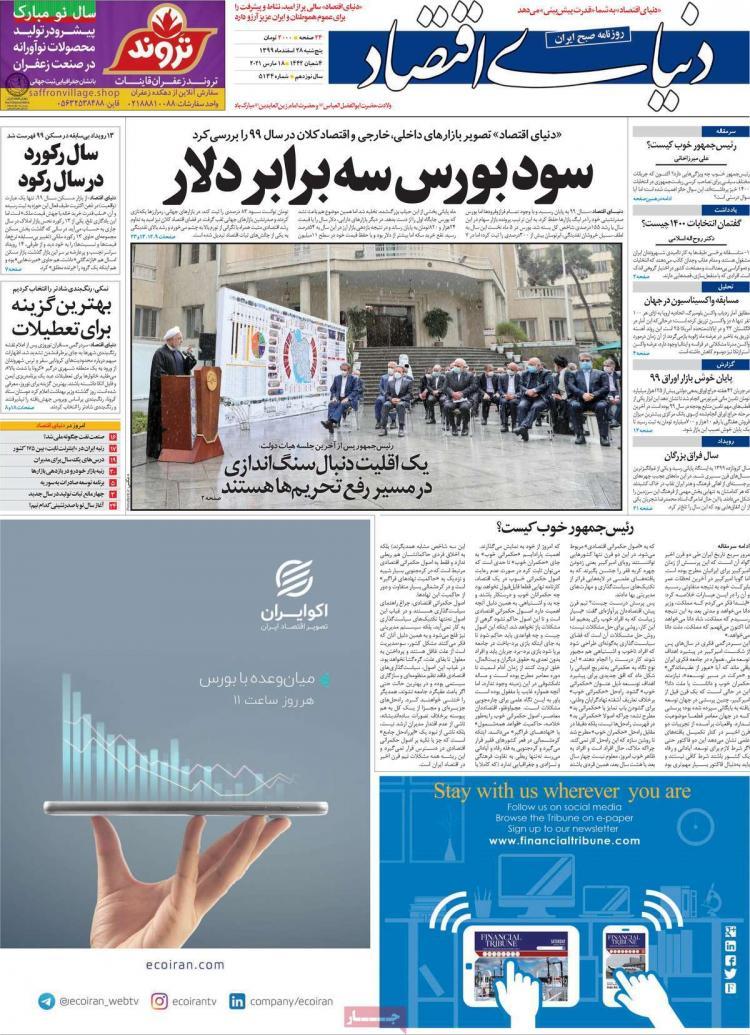 عناوین روزنامه های اقتصادی پنجشنبه 28 اسفند 1399,روزنامه,روزنامه های امروز,روزنامه های اقتصادی