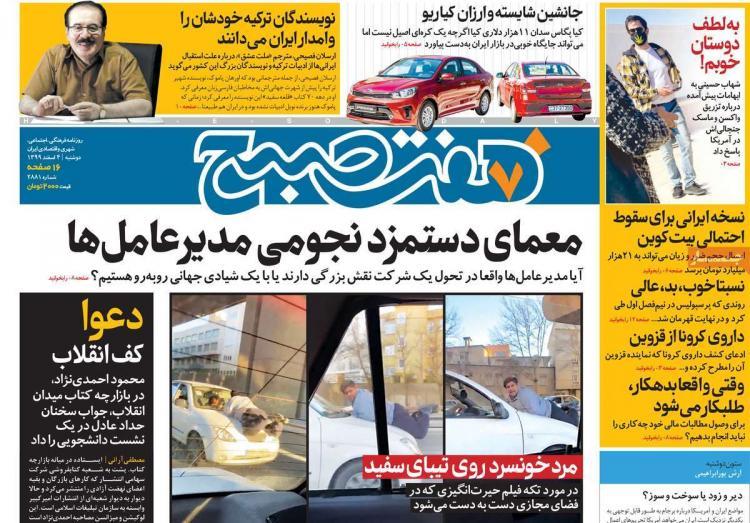 عناوین روزنامه های سیاسی دوشنبه 4 اسفند 1399,روزنامه,روزنامه های امروز,اخبار روزنامه ها