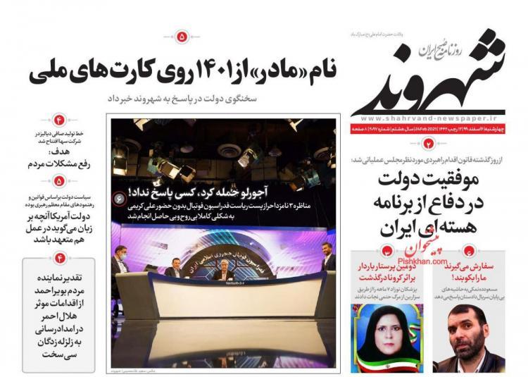 عناوین روزنامه های سیاسی چهارشنبه 6 اسفند 1399,روزنامه,روزنامه های امروز,اخبار روزنامه ها