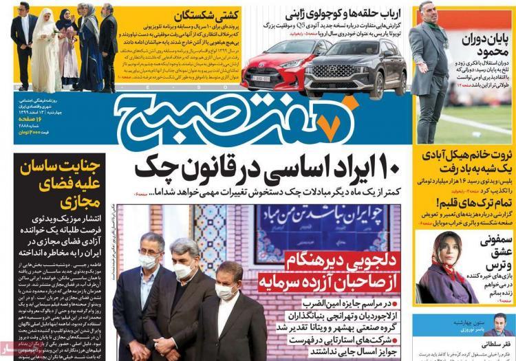 عناوین روزنامه های سیاسی دوشنبه 11 اسفند 1399,روزنامه,روزنامه های امروز,اخبار روزنامه ها