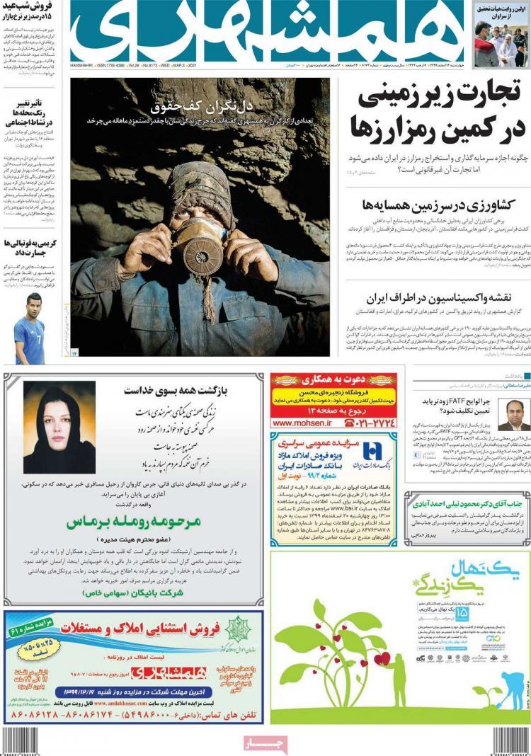 عناوین روزنامه های سیاسی چهارشنبه 13 اسفند 1399,روزنامه,روزنامه های امروز,اخبار روزنامه ها