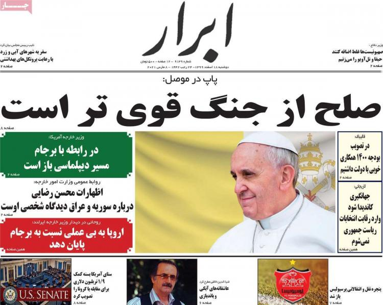 عناوین روزنامه های سیاسی دوشنبه 18 اسفند 1399,روزنامه,روزنامه های امروز,اخبار روزنامه ها