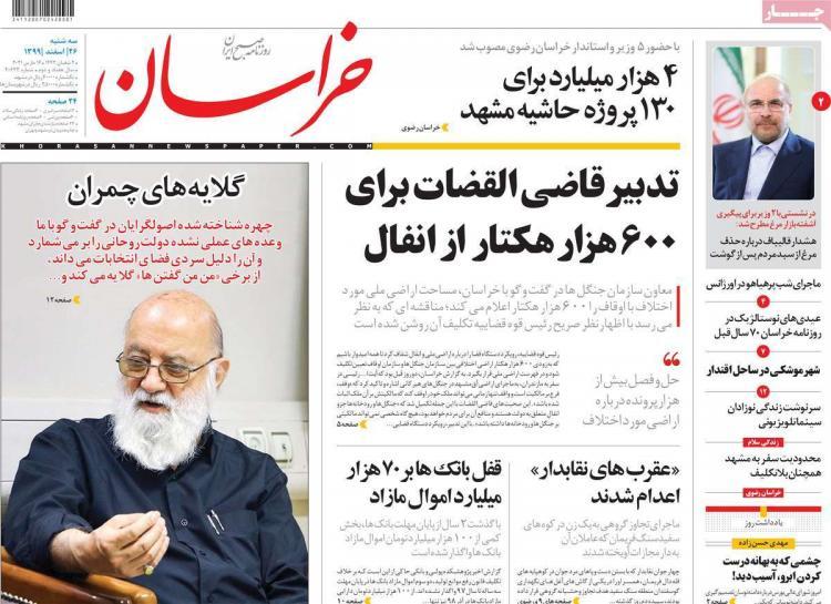 عناوین روزنامه های سیاسی - سهشنبه 26 اسفند 1399,روزنامه,روزنامه های امروز,اخبار روزنامه ها