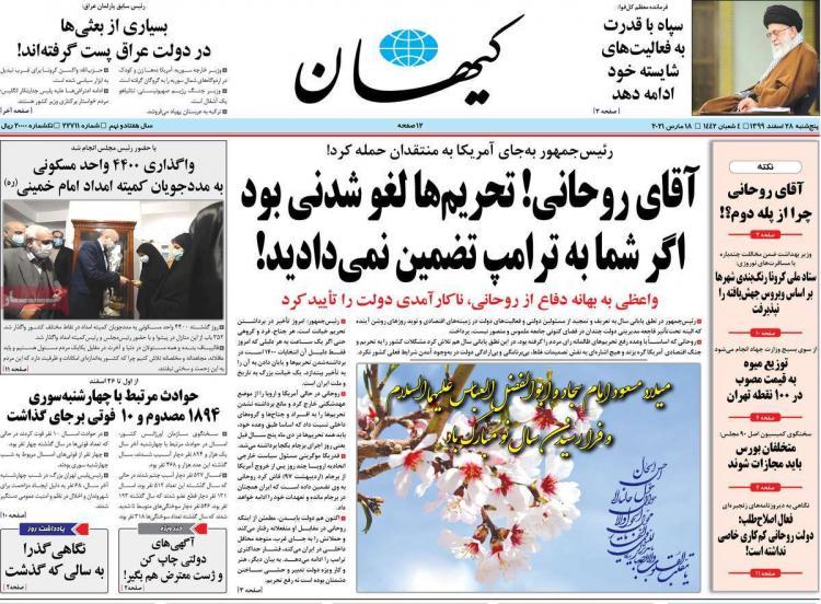 عناوین روزنامه های سیاسی پنجشنبه 28 اسفند 1399,روزنامه,روزنامه های امروز,اخبار روزنامه ها