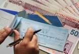 دسته چک,سامانه صیاد بانک مرکزی