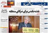 عناوین روزنامه های اقتصادی چهارشنبه 6 اسفند 1399,روزنامه,روزنامه های امروز,روزنامه های اقتصادی