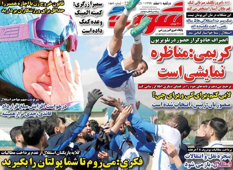 عناوین روزنامه های ورزشی دوشنبه 4 اسفند 1399,روزنامه,روزنامه های امروز,روزنامه های ورزشی