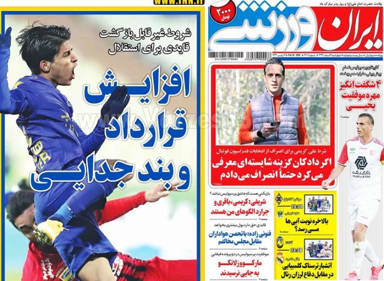 عناوین روزنامه های ورزشی چهارشنبه 6 اسفند 1399,روزنامه,روزنامه های امروز,روزنامه های ورزشی