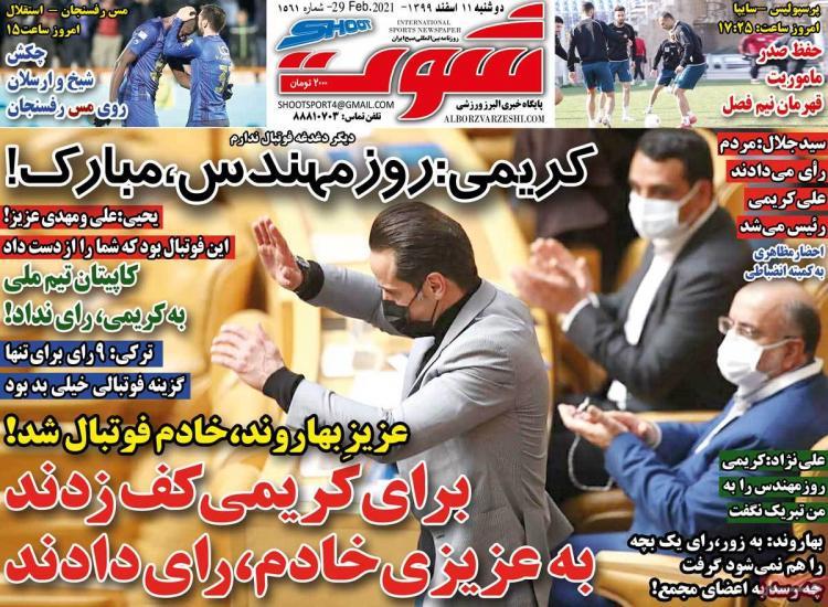 عناوین روزنامه های ورزشی دوشنبه 11 اسفند 1399,روزنامه,روزنامه های امروز,روزنامه های ورزشی