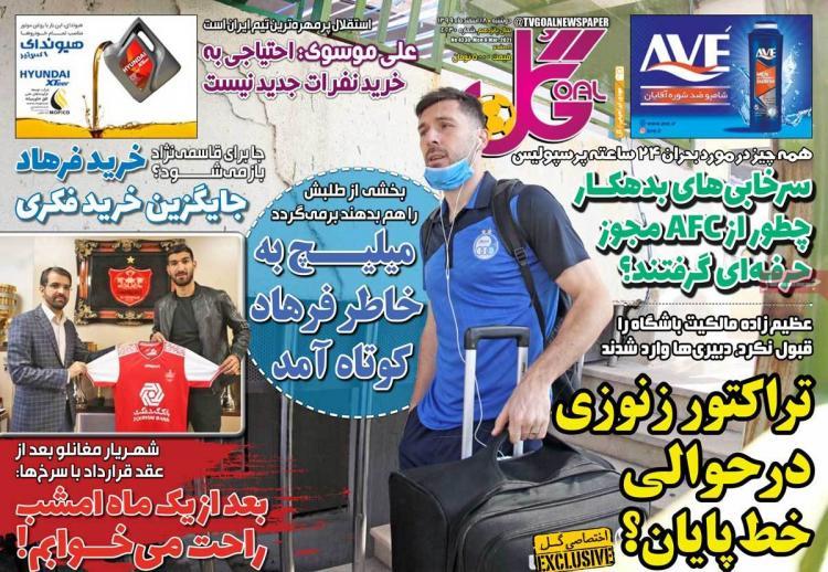عناوین روزنامه های ورزشی دوشنبه 18 اسفند 1399,روزنامه,روزنامه های امروز,روزنامه های ورزشی