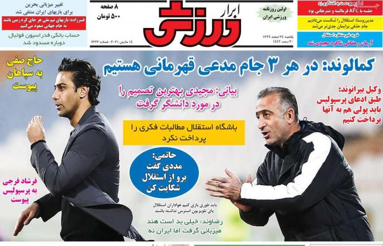 عناوین روزنامه های ورزشی یکشنبه 24 اسفند 1399,روزنامه,روزنامه های امروز,روزنامه های ورزشی
