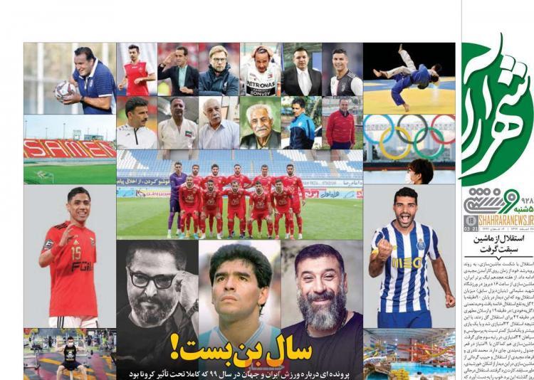 عناوین روزنامه های ورزشی پنجشنبه 28 اسفند 1399,روزنامه,روزنامه های امروز,روزنامه های ورزشی
