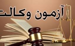 آزمون کارآموزی وکالت سال ۱۳۹۹,جزئیات آزمون کارآموزی وکالت سال ۱۳۹۹