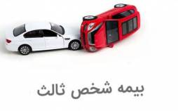 نرخ بیمه شخص ثالث انواع خودرو در سال ۱۴۰۰,بیمه نرخ بیمه شخص ثالث انواع خودرو