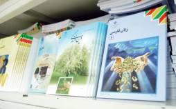 ورود رسمی حوزههای علمیه به حوزه تألیف کتب درسی,کتاب درسی