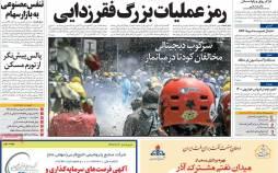 عناوین روزنامه های اقتصادی چهارشنبه 13 اسفند 1399,روزنامه,روزنامه های امروز,روزنامه های اقتصادی