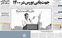عناوین روزنامه های اقتصادی کشنبه 24 اسفند 1399,روزنامه,روزنامه های امروز,روزنامه های اقتصادی