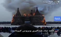 فیلم | پایان جشنواره زمستانی در روسیه با سوزاندن قلعه کرونایی
