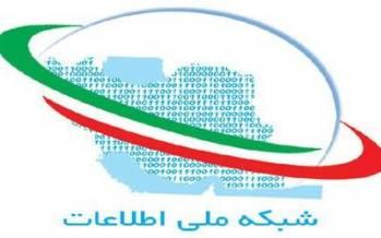 شبکه ملی اطلاعات,جزئیات شبکه ملی اطلاعات