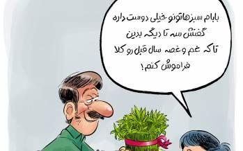کاریکاتور در مورد کشف ماری جوانا به جای سبزه عید,کاریکاتور,عکس کاریکاتور,کاریکاتور اجتماعی