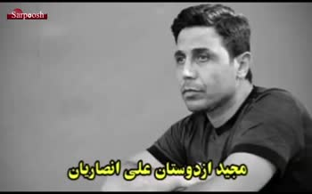 فیلم/ ناگفتههایی از فوت علی انصاریان