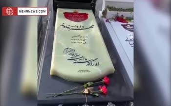 فیلم | سنگ مزار مهرداد میناوند نصب شد
