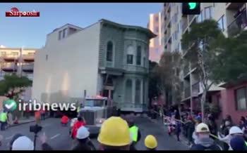 فیلم/ جابجایی خانه در سانفرانسیسکو امریکا به طور کامل و سالم