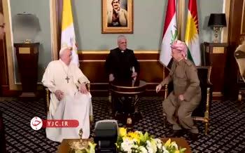 فیلم | دیدار پاپ فرانسیس با مسعود بارزانی در اربیل