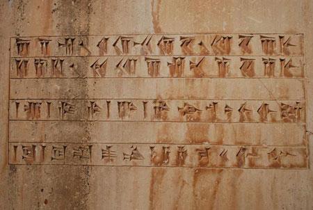 وصیت نامه کوروش کبیر,میراث کوروش کبیر,دیوار نوشته