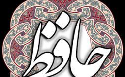 حافظ،زندگینامه حافظ،بیوگرافی حافظ
