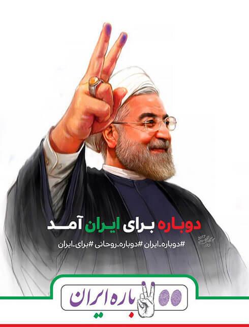بیوگرافی دکتر حسن روحانی, حسن روحانی کیست,انتخابات حسن روحانی