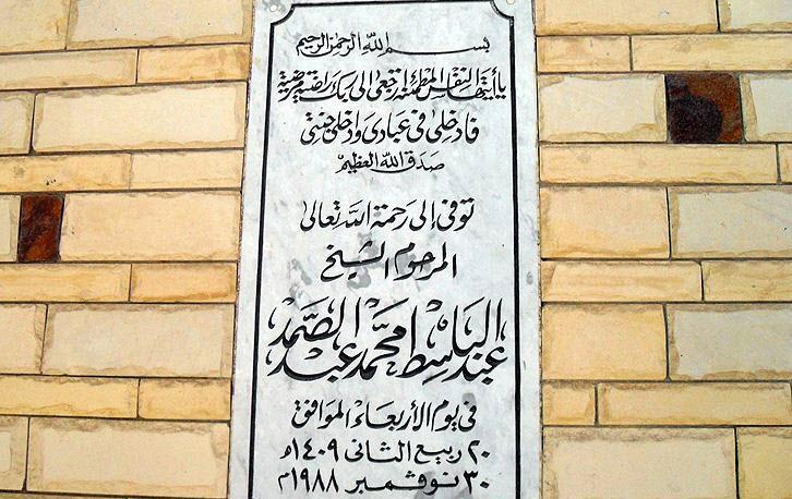 عبدالباسط عبدالصمد,عبدالباسط,آرامگاه استاد عبدالباسط