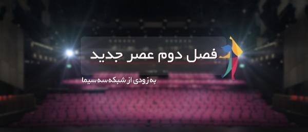 اخبار صدا وسیما,خبرهای صدا وسیما,رادیو و تلویزیون