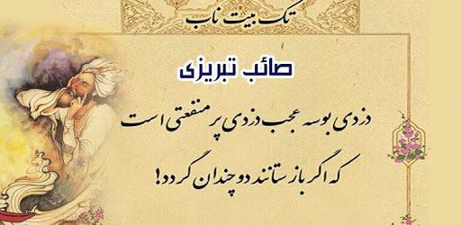 صائب تبریزی اشعار,زندگی نامه صائب تبریزی,صائب تبریزی