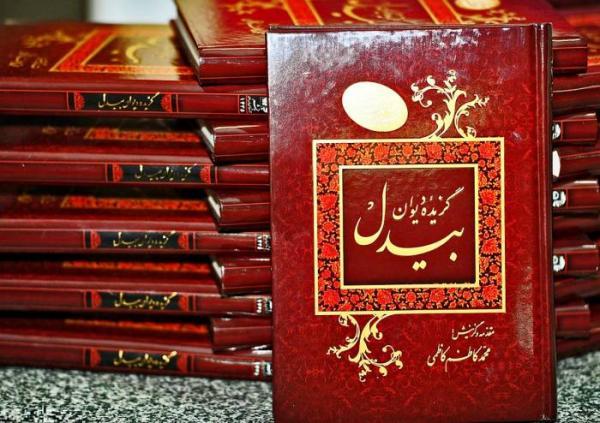 زندگی نامه بیدل دهلوی شاعر پارسی گوی هندی