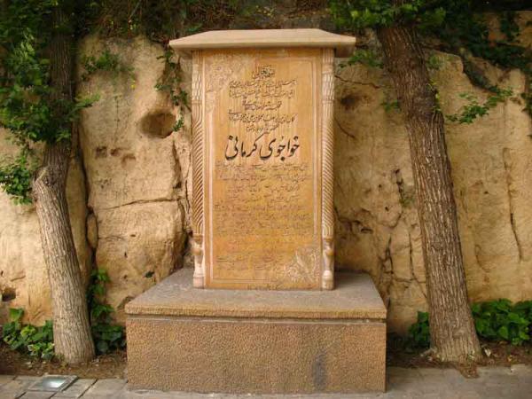 خواجوی کرمانی,آرامگاه خواجوی کرمانی,ارامگاه خواجوی کرمانی