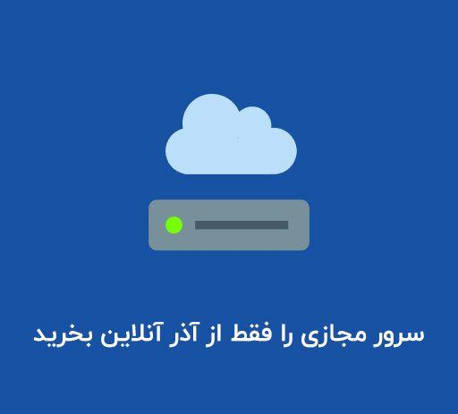 سرور مجازی آذرآنلاین