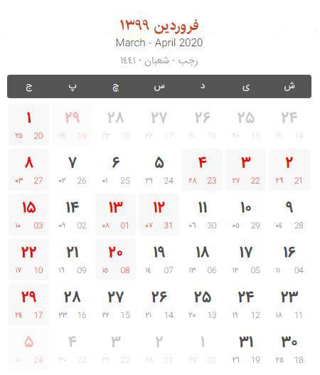 تقویم 99,تقویم رسمی سال 1399,فروردین 99