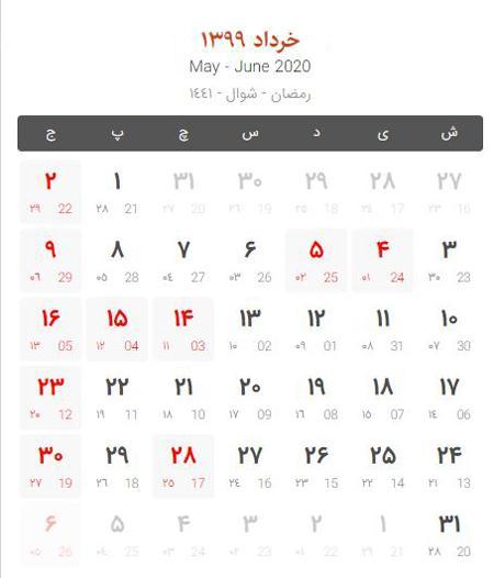 کامل ترین تقویم سال 1399,تقویم جدید سال 99,خرداد 99