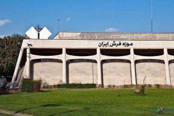 موزه فرش تهران,موزه فرش,متراژ فضا موزه فرش
