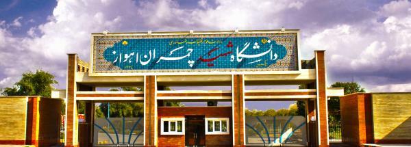 دانشگاه چمران,معماری دانشگاه چمران,پردیس دانشگاه چمران