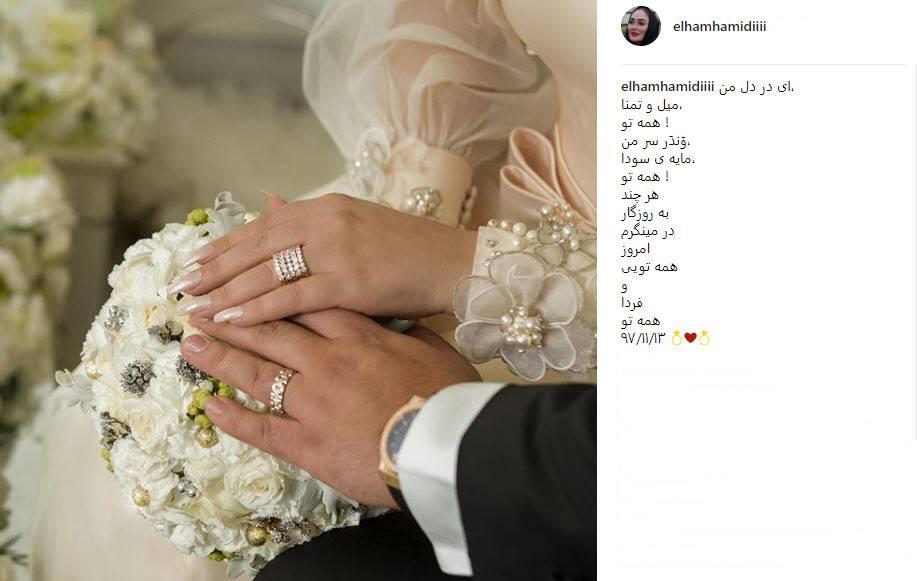 بیوگرافی الهام حمیدی + عکسهای مراسم ازدواج الهام حمیدی