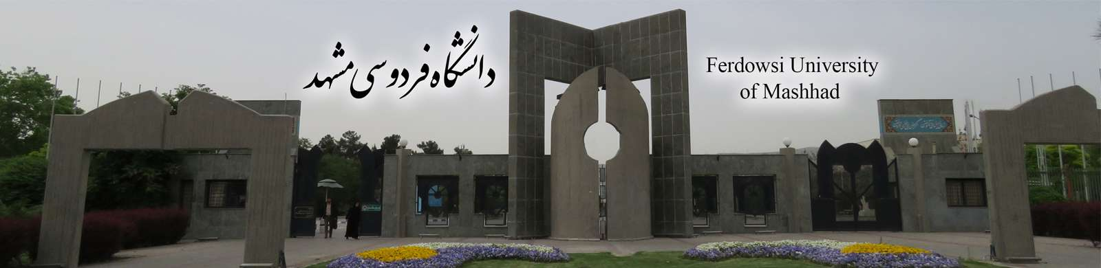 دانشگاه فردوسی مشهد,دانشگاه فردوسی,عکس دانشگاه فردوسی