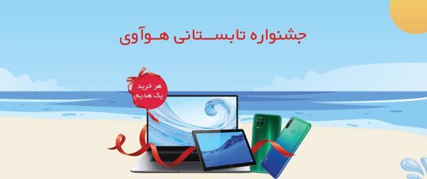 جشنواره تابستانی هوآوی,اخبار دیجیتال,خبرهای دیجیتال,موبایل و تبلت